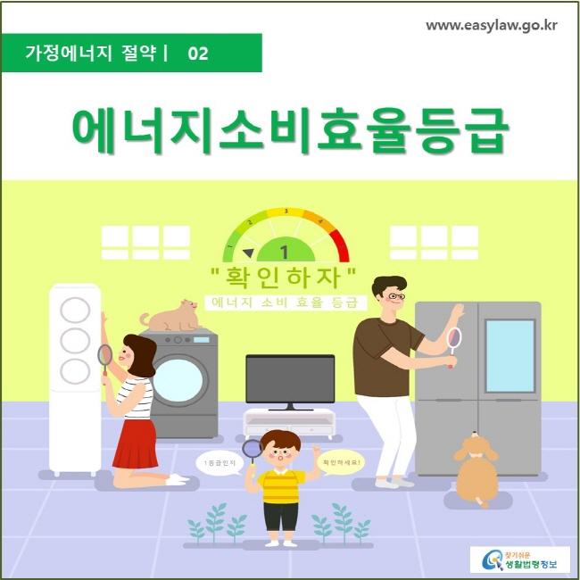 가정에너지절약  ㅣ  02 에너지소비효율등급 www.easylaw.go.kr 찾기 쉬운 생활법령정보 로고
